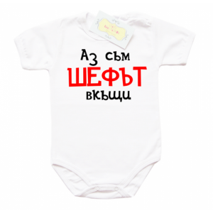 Бодита за бебе с надписи от Smeshkinadreshki.com